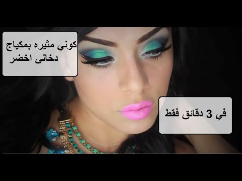 مكياج اخضر | makeup tutorial 2018