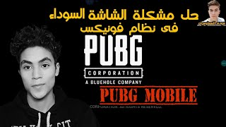 Check Desc!!How To Fix Black Screen In PUBG Mobile On