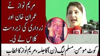 Maryam Nawaz Speech In Jalsa   06 January 2018   Neo News
