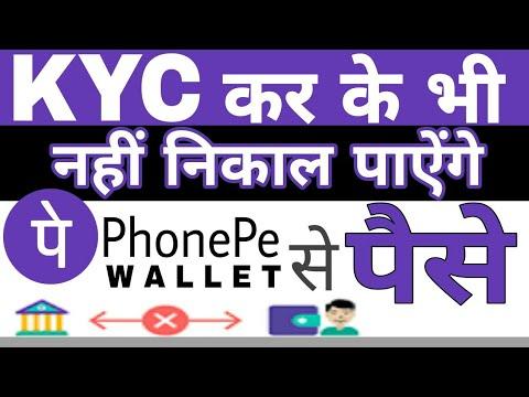PhonePe kyc wallet to bank no Transfer | PhonePe Stops wallet transfer | phonepe Gold by V Talk