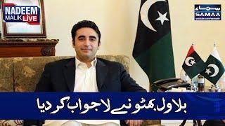 Bilawal Bhutto Ne Lajawab Kerdiya | Nadeem Malik Live | SAMAA TV | 29 Jan 2018