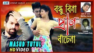 Bondhu Bine Pran Bachena | Masud Tutul | Mahfuz Imran | Setu | Official Music Video | 2018