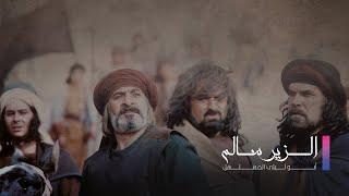 Alzeer Salem Hd | مسلسل الزير سالم ـ الحلقة 6 السادسة كاملة