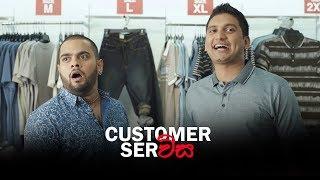 Customer Serවිස - Gehan Blok & Dino Corera
