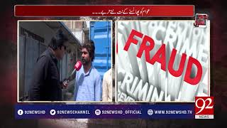 Andher Nagri (Fraudsters Using SMS Spoofing for Fake Prizes) - 14 April 2018