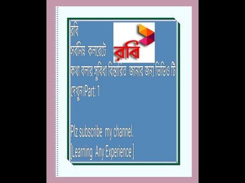 রবি কলরেট   রবি সর্বনিম্ন  কলরেট  Robi offer   Robi call rate   Part_1