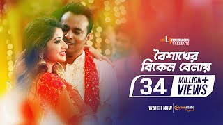 Boishakher Bikel Balay | Sriparna | Akassh & Kona | Live Technologies | Bangla Music Video 2017