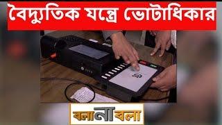 Download বৈদ্যুতিক যন্ত্রে ভোটাধিকার | বলা না বলা | Bola Na Bola | Election | Talk Show Video