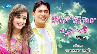 Eear Alir Notun Bou | Ep: 01 | ইয়ার আলীর নতুন বউ | Chanchal, Ahona, A K M Hasan | Rtv Drama Serial