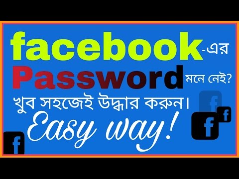 [Bangla] facebook account-FORGOT PASSWORD.