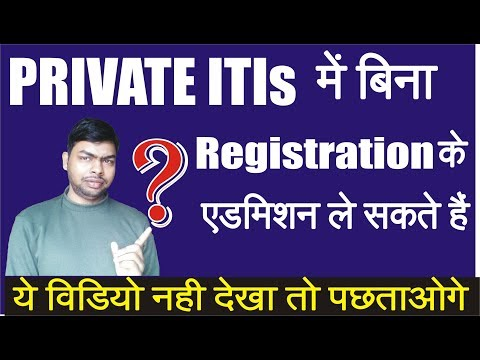 Big 📺News! Can Student Take Admission in Private ITIs🛠 without Registration⌨ in 🆙?