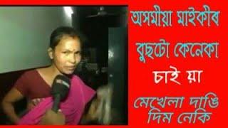 ASSAMESE WOMAN DIRTY TALK WITH NEWS REPORTER || VERY DIRTY