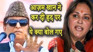 Download रामपुर में आज़म खान जया को ये क्या बोल गए - खुद ही सुनलो ! Video