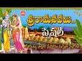 Sri Rama Navami Special Song 2018 Seetha Ramula Kalyanam Bhadrachalam Telugu Devotional YOYO mp3