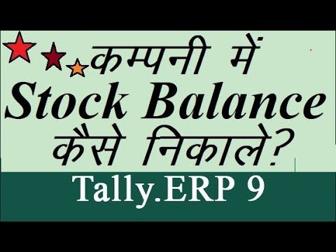 HOW TO GET STOCK VALUE IN COMPANY WITH EXAMPLES IN MANUAL AND TALLY ERP9
