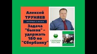 Алексей Труняев - Задача быков удержать 180 по Сбербанку