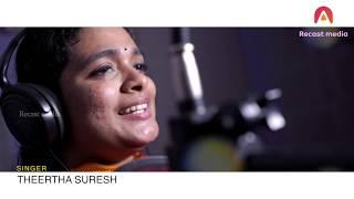 ശവ്വാലമ്പിളി   SHAWAL AMBLI   MALAYALAM SONG 2020   THEERTHA SURESH