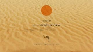 סגיב כהן-עולה מן המדבר