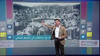 بي_بي_سي_ترندينغ: فيديو  محمد بن سلمان فوق الكعبة فجرا