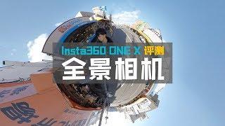 全景运动相机 Insta360 ONE X 评测!