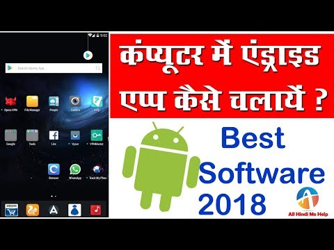 How to Install Android App on PC - Best Android Emulator 2018