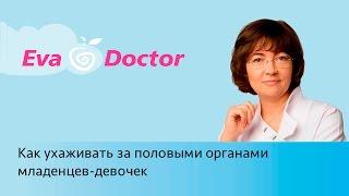 Доктор Анциферова - Как ухаживать за половыми органами младенцев-девочек?