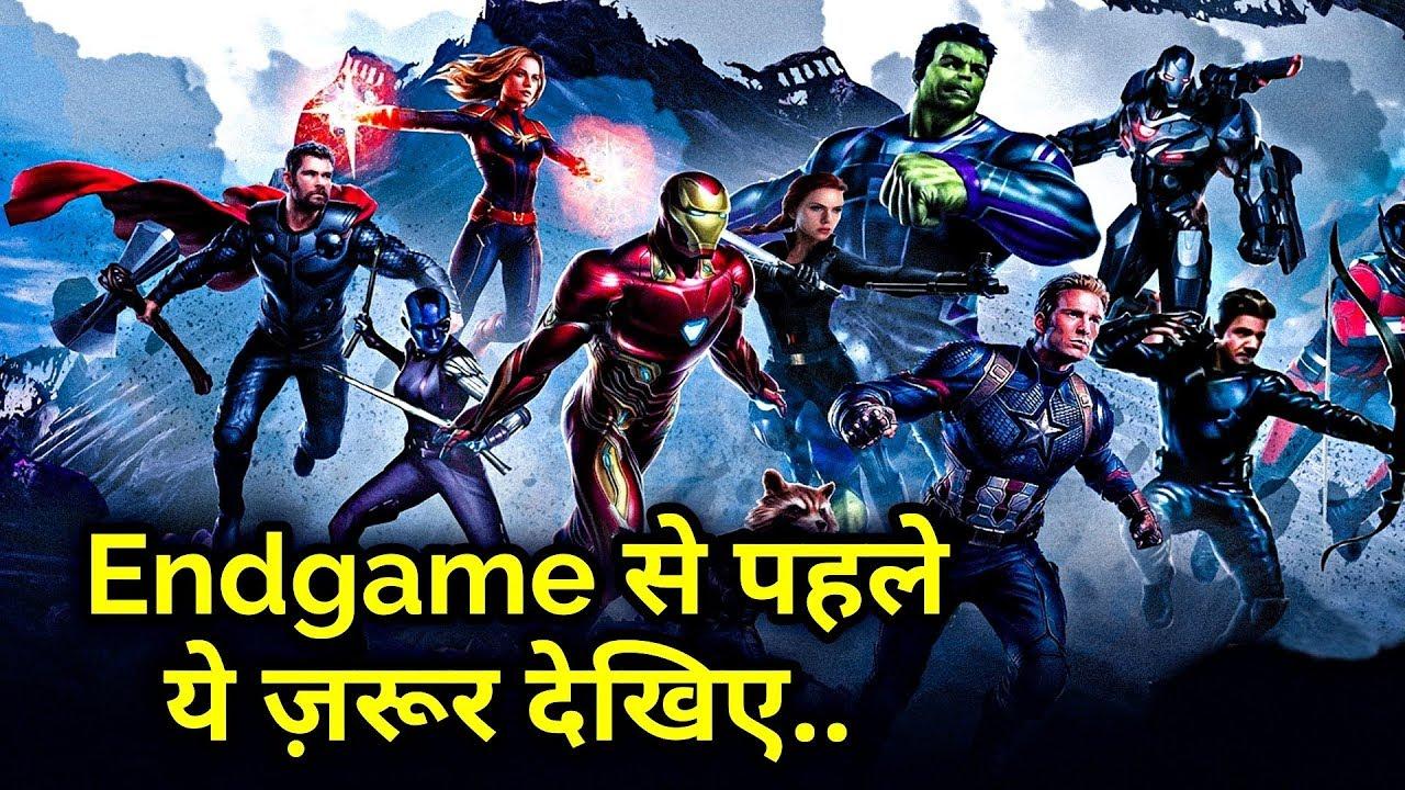 Avengers Endgame से पहले ये जरूर देखिए | Complete Story Before Avengers Endgame Explained In HINDI