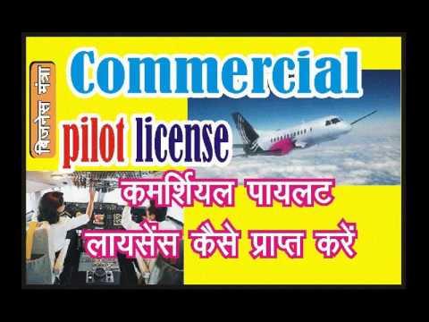 Business Mantra : Commercial Airline Pilot