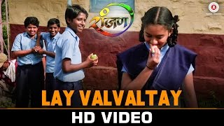 Lay Valvaltay - Official Video | Ranjan | Yash Kulkarni & Gauri Kulkarni | Avadhoot Gupte