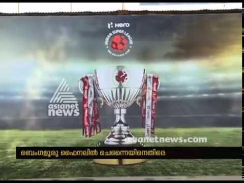 ISL Final 2018 Today - ഐ എസ് എല് 2018 ചാമ്പ്യന്മാരെ ഇന്നറിയാം