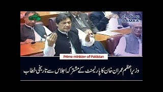 PM Imran Khan Historic Speech in Joint Session of Parliament | SAMAA TV | 23 Aug 2019