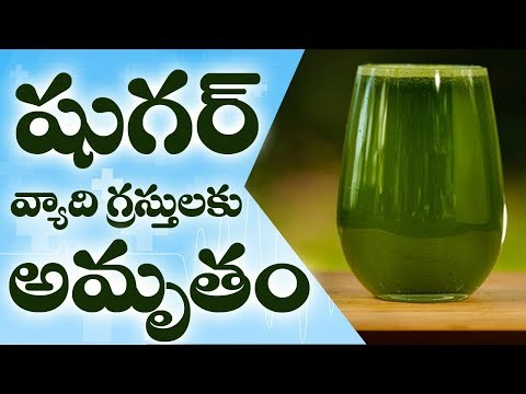 ఈ డ్రింక్ తాగితే షుగర్ వ్యాది మటుమాయం || Kill Diabetes Very Fast And Easy Way - Telugu Health Tips