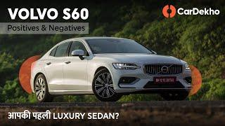 Volvo S60 2020 India: Positives & Negatives in Hindi   आपकी पहली LUXURY SEDAN?