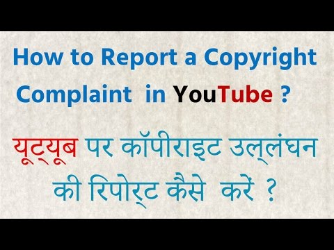 How to Report a Copyright Complaint in YouTube [Hindi/Urdu] || Technical Naresh