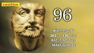 Οι 100 μεγάλοι Έλληνες όλων των εποχών (ΣΚΑΙ) Α' ΜΕΡΟΣ