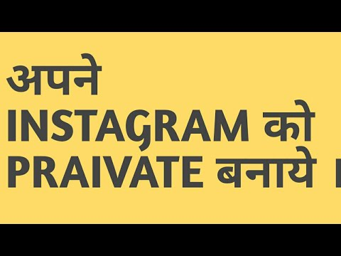 How to make Instagram account Private in Hindi