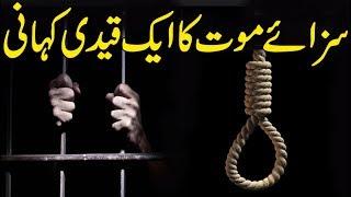 Urdu Moral Story || Nojawan Qaidi || Story Of Young Prisoner || Urdu Stories