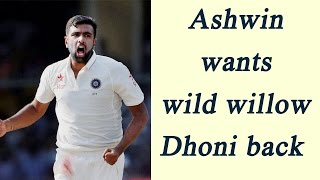 R Ashwin wants MS Dhoni to wield his wild willow again | Oneindia News