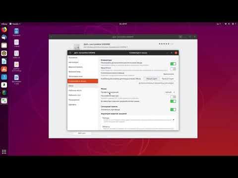 Ubuntu 18.10. How to change input language layout