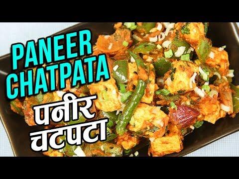Paneer Chatpata Recipe In Hindi | पनीर चटपटा | How To Make Chatpata Paneer | Ruchi Bharani