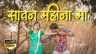 Sawan Mahina Ma Ahirani Song | Full HD1080 Song | SK Music | Sachin Kumavat