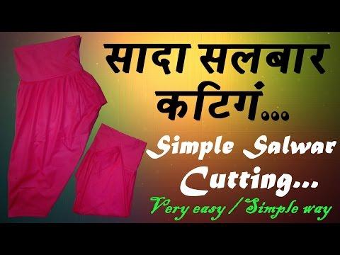 Simple Salwar Cutting in Hindi Part - 1