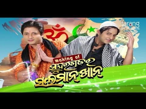 Xxx Mp4 Sundara Gadara Salman Khan Ll Odia Movie Song 2018 Ll 3gp Sex