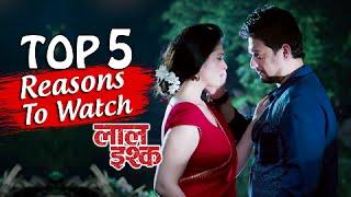 Top 5 Reasons To Watch Laal Ishq | Swapnil Joshi | Sanjay Leela Bhansali | Marathi Movie 2016