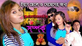 সম্পর্ক || Relationship || New Bengali Special Short Film || Romantic Movie || Love Story || 2019