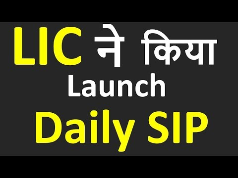 LIC Mutual Fund Launch Daily SIP plans for Investors | Mutual funds investment in Daily SIP