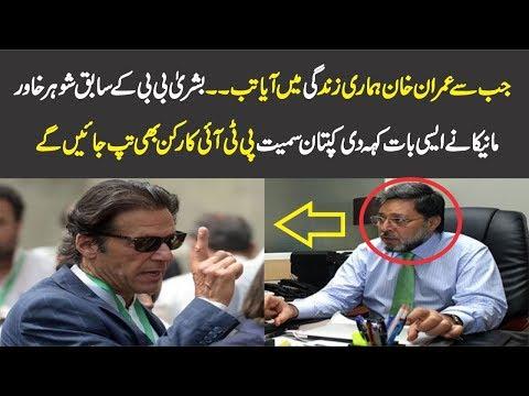 Khawar Farid Maneka Ex Husband Of Bushra bb Response On Imran Khan