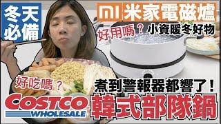 Costco韓式部隊鍋X米家電磁爐 好不好吃vs好不好用? 好市多必買推薦【 I'm Daddy】