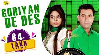 Harjit Sidhu ll Jasmeen Akhtar || Goriyan De Desh || New Punjabi Song 2017|| Anand Music