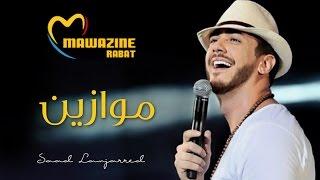 Saad Lamjarred - Mawazine  | سعد لمجرد - موازين